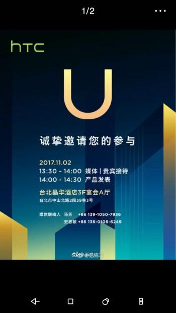 HTC sendet Einladungen zu einem Event am 2. November, ist es der U11 Plus?